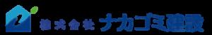 ナカゴミ建設ロゴ
