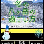 冬の八ヶ岳の過ごし方