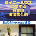 タイニーハウスに関する日本の法律まとめ